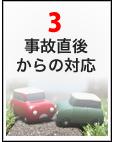 3.事故直後からの対応