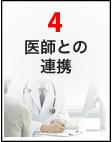 4.医師との連携