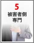 5.被害者側専門