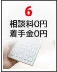 6.相談料0円 着手金0円