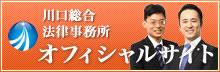 川口総合法律事務所 OFFICIAL SITE