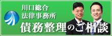川口総合法律事務所 債務整理専門サイト