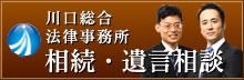 川口総合法律事務所 相続サイト